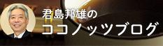 君島邦雄ブログ